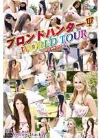 ブロンドハンター WORLD TOUR4