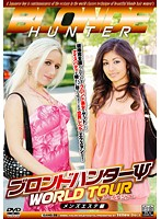 ブロンドハンターΨ WORLD TOUR 8 ダウンロード