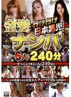 (h_115gangx00001)[GANGX-001] 行け行け日本男児!金髪ナンパ6人240分 ダウンロード