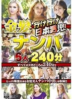 (h_115gangx00003)[GANGX-003] 行け行け日本男児!金髪ナンパ6人240分 3 ダウンロード