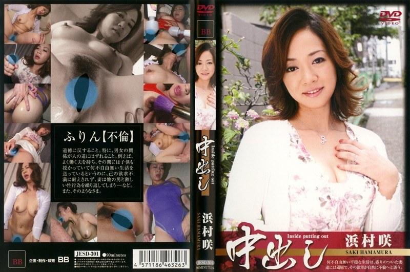 熟女、浜村咲出演の中出し無料動画像。中出し 浜村咲