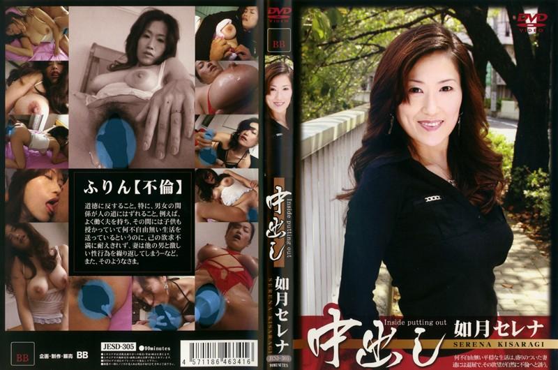 巨乳の人妻、如月セレナ出演の不倫無料熟女動画像。中出し 如月セレナ