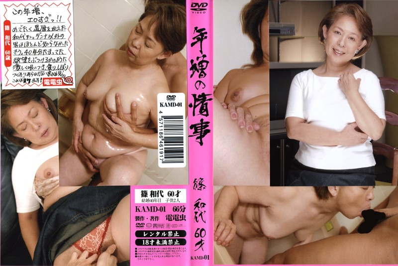 彼女、篠和代出演のフェラ無料熟女動画像。年増の情事 篠和代 60才