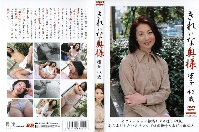 スレンダーのモデル、野宮凛子出演の無料熟女動画像。きれいな奥様 凛子43歳