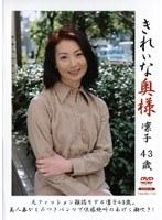 (h_115kred01)[KRED-001] きれいな奥様 凛子43歳 ダウンロード