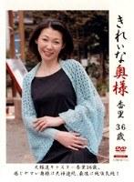 (h_115kred02)[KRED-002] きれいな奥様 香里36歳 ダウンロード