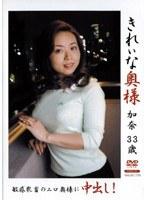 「きれいな奥様 加奈33歳」のパッケージ画像