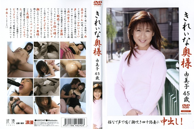 清楚の彼女、岡江由美子出演のバイブ無料熟女動画像。きれいな奥様 由美子45歳