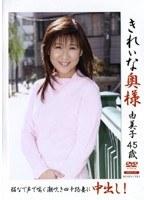 きれいな奥様 由美子45歳 ダウンロード