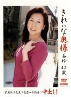 (h_115kred11)[KRED-011] きれいな奥様 美羚42歳 ダウンロード