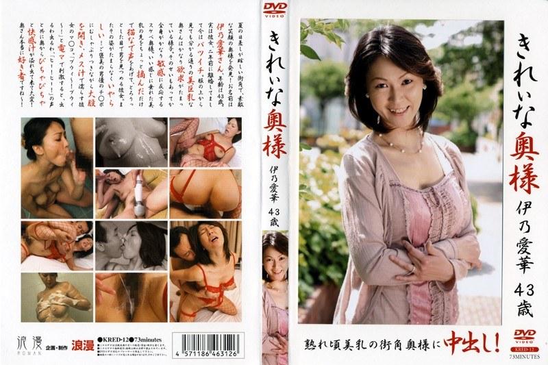 巨乳の人妻、伊乃愛華出演の中出し無料熟女動画像。きれいな奥様 伊乃愛華43歳