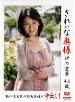 (h_115kred12)[KRED-012] きれいな奥様 伊乃愛華43歳 ダウンロード