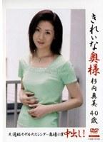 (h_115kred13)[KRED-013] きれいな奥様 杉内真美40歳 ダウンロード