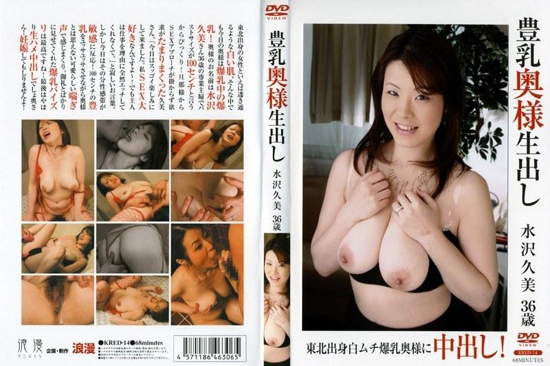 ランジェリーの奥様、水沢久美出演のパイズリ無料熟女動画像。豊乳奥様生出し 水沢久美36歳