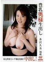 豊乳奥様生出し 水沢久美36歳 ダウンロード