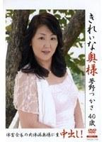 (h_115kred16)[KRED-016] きれいな奥様 夢野つかさ40歳 ダウンロード