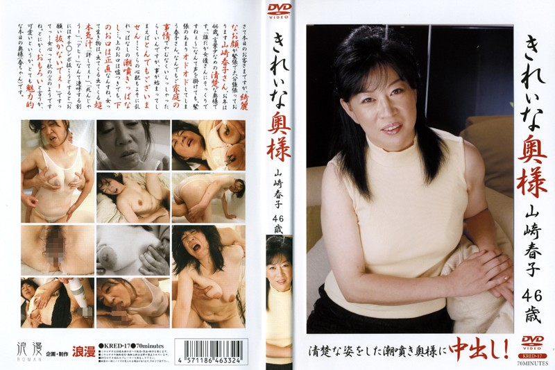 清楚の奥様、山崎春子出演のバイブ無料熟女動画像。きれいな奥様 山崎春子46歳