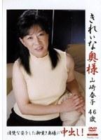 きれいな奥様 山崎春子46歳 ダウンロード