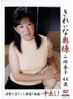 (h_115kred17)[KRED-017] きれいな奥様 山崎春子46歳 ダウンロード