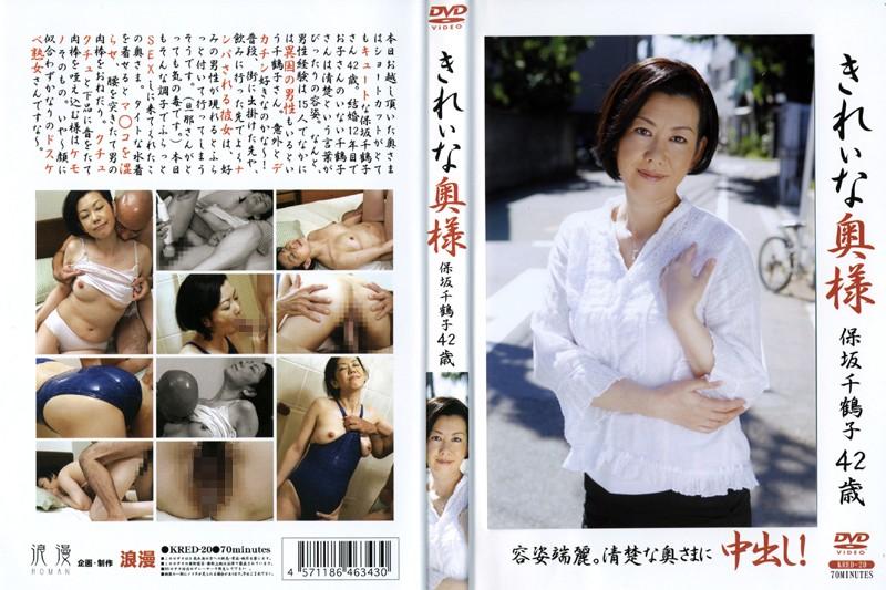 水着の奥様、保坂千鶴子出演の中出し無料熟女動画像。きれいな奥様 保坂千鶴子42歳