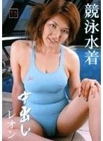 (h_115mizu04)[MIZU-004] 競泳水着中出し レオン ダウンロード