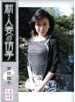 (h_115njakd01)[NJAKD-001] 新・人妻の情事 高田敦子 ダウンロード
