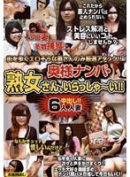(h_115npan00001)[NPAN-001] 奥様ナンパ・熟女さん、いらっしゃ〜い!! ダウンロード