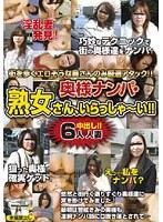 (h_115npan00005)[NPAN-005] 奥様ナンパ・熟女さん、いらっしゃ〜い!! 5 ダウンロード