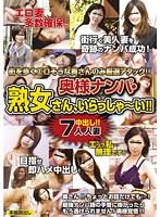 「奥様ナンパ・熟女さん、いらっしゃ~い!! 7」のパッケージ画像