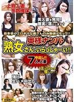 (h_115npan00008)[NPAN-008] 奥様ナンパ・熟女さん、いらっしゃ〜い!! 8 ダウンロード