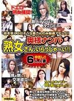 奥様ナンパ・熟女さん、いらっしゃ〜い!! 12