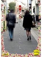 奥様ナンパ・熟女さん、いらっしゃ〜い!! 13 ダウンロード