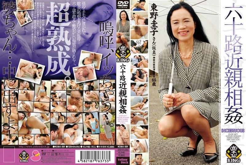 田舎にて、六十路の熟女、東野圭子出演の近親相姦無料動画像。六十路近親相姦