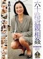 東野圭子(ひがしのけいこ)の無料サンプル動画/画像