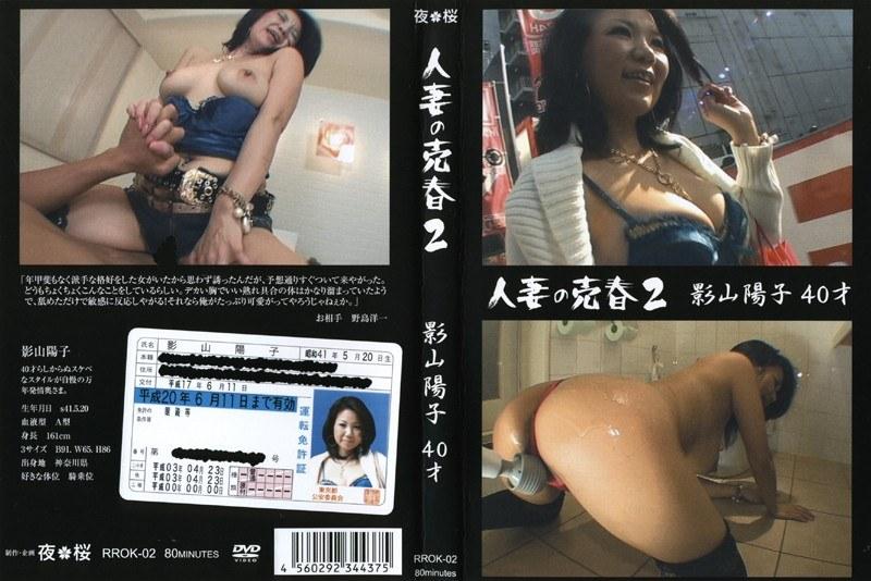 熟女、影山陽子出演のバイブ無料動画像。人妻の売春2 影山陽子 40才