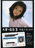 人妻の売春3 桐島千沙 35才 ダウンロード