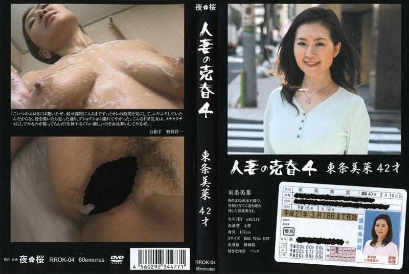 淫乱の熟女、東条美菜出演の無料動画像。人妻の売春4 東条美菜 42才