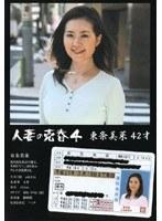 人妻の売春4 東条美菜 42才 ダウンロード