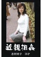 (h_115rrok06)[RROK-006] 近親相姦 志村玲子 38才 ダウンロード