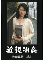 (h_115rrok07)[RROK-007] 近親相姦 浅田真結 37才 ダウンロード