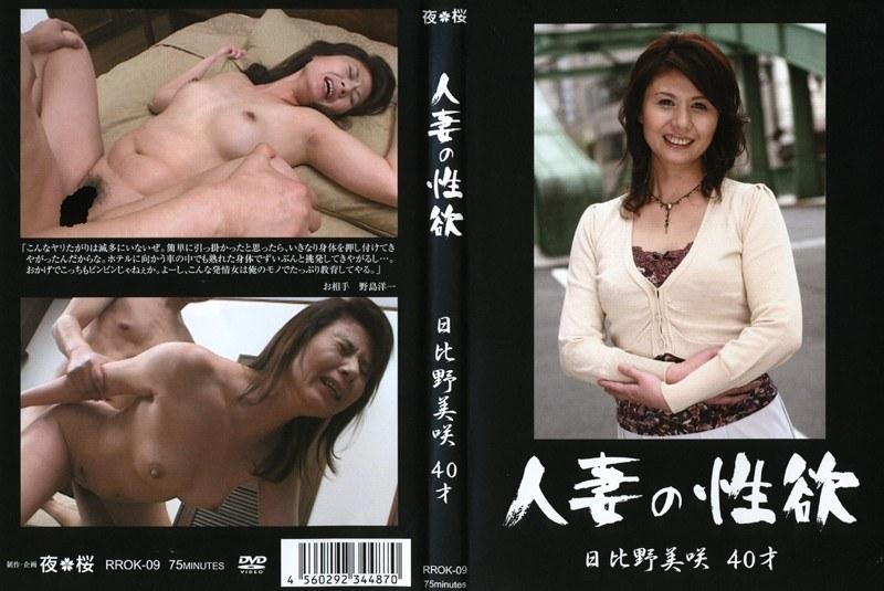 ホテルにて、人妻、日比野美咲出演の無料熟女動画像。人妻の性欲 日比野美咲 40才