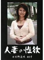 (h_115rrok09)[RROK-009] 人妻の性欲 日比野美咲 40才 ダウンロード