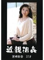 近親相姦 宮崎彩香 37才 ダウンロード