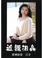 (h_115rrok12)[RROK-012] 近親相姦 宮崎彩香 37才 ダウンロード