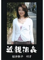 近親相姦 桜井咲子 40才 ダウンロード