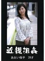 近親相姦 あおい桜子 39才 ダウンロード
