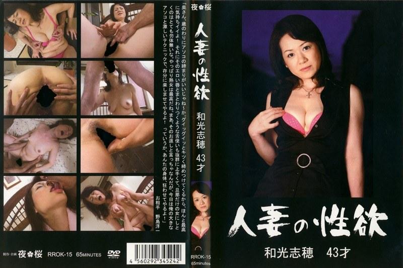 人妻、和光志穂出演のフェラ無料熟女動画像。人妻の性欲 和光志穂 43才