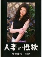 (h_115rrok17)[RROK-017] 人妻の性欲 今井ゆり 40才 ダウンロード