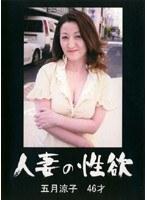 人妻の性欲 五月涼子 46才 ダウンロード