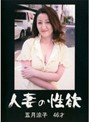 人妻の性欲 五月涼子 46才